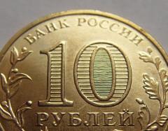 Ценные монеты: стоимость 10 рублей 2013